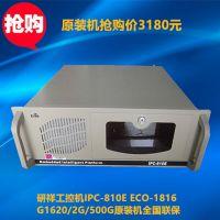 特价研祥工控机IPC-810E ECO-1816 G1620/2G/500G原装机全国联保