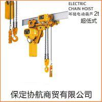 HHBB02-02超低式2吨3米 低净空 环链电动葫芦 宝雕