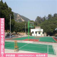 阳江篮球场地坪漆施工 水泥地球场涂料 柏克丙烯酸羽毛地面漆生产