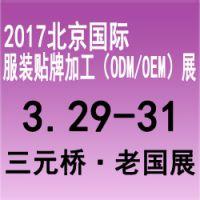 2017北京国际服装贴牌加工(OEM/ODM)展览会