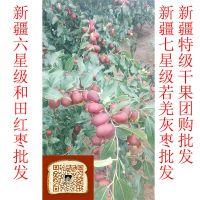 东莞市新疆和田枣和若羌枣哪个好 原产地直销 品质保证