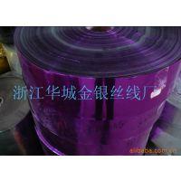 供应染涤纶黑膜染涤纶紫罗兰膜染涤纶靛蓝膜涤纶草绿膜