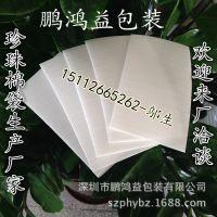 厂家专业订做ipone6珍珠棉袋、钢化玻璃泡沫袋、老品牌异型珍珠棉