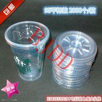 一次性塑料杯盖95平杯盖奶茶杯盖透明杯盖十字孔2000个/箱包邮