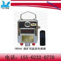 济宁兖兰 厂家直销  煤矿用温度传感器 专业生产 厂家直销