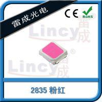 2835粉红 桃红 粉紫灯珠雷成光电