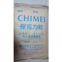 供应品牌经销台湾奇美CM-211高流动性注塑级亚克力塑料