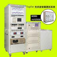 光伏并网逆变器测试设备制造商 创锐电子
