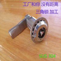 凯陆专业定做加工 不锈钢 三角锁 四角锁 圆头锁 工业设备柜锁 插芯锁 来图加工