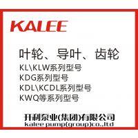 上海开利泵业配件叶轮:KL(W)KDG、KDL、KWQ等系列型号