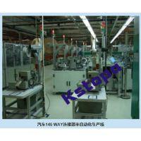 昆山佰奥汽车146 WAY连接器半自动化生产线
