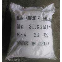 农用硫酸锰价格、东莞硫酸锰、德松化工现货批发