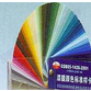 GSB05-1426国标色卡