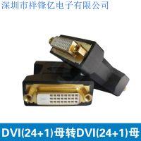 DVI-D(24+1)母转母 高清转接头 延长转换头 母对母 电脑周边接头