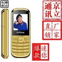 【迷你手机】福中福F622B 双卡双待袖珍型儿童金属热卖迷你小手机