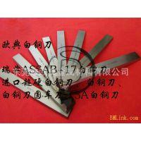 进口白钢刀规格,供应HSS生钢刀 20*20*200