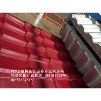 PVC ASA合成树脂瓦,琉璃瓦设备多少钱