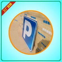 供应铝塑标志牌、玻璃钢标志牌、互通挤压成型标志牌交、通标志牌、大路牌、道路交通指示牌、反光标志牌
