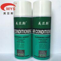 厂家直销美亚斯汽车空调清洗剂清洗迅速高效环保进口原液量大从优