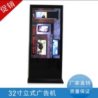 圳视32寸落地式广告机网络高清立式广告机LED液晶广告播放器厂家