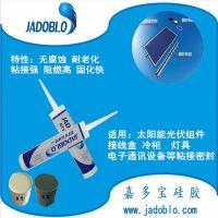 江苏太阳能电子胶,光伏组件电子胶,电池板粘接电子胶