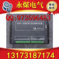 陕西榆林神木WZBQ-7型微机磁力启动器保护装置买的放心