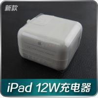 苹果iPad充电器|原装质量|12W mini充电器|苹果iPad4 2.4A充电器