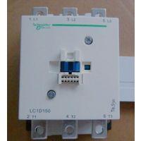 施耐德交流接触器LC1D150 AC380V现货