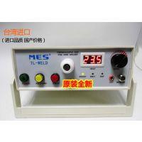 MES热电偶焊接机 碰焊机 温度线点焊机