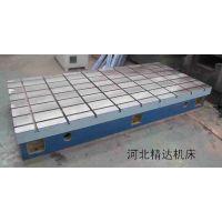 T型槽平台/生产工艺流程/大型T型槽平台价格