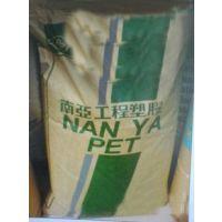PET原料-4410G6/台湾,惠州南亚 新品批发