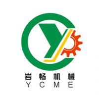 上海岩畅机械设备有限公司