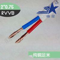 穗星电缆 RVVB系列 软护套扁平行线 2*0.75平方 阻燃 国标