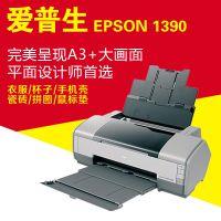 唯安公司大量出售全新epson爱普生1390彩色喷墨相片PHOTO打印机 烫画机印花设备