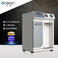 厂家直销10L超纯水机 医疗血液透析超纯水设备