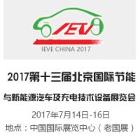 2017第十三届北京国际节能与新能源汽车及充电技术设备展览会
