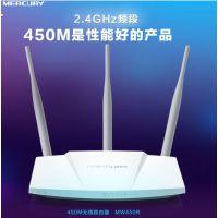 批发水星 MW450R 450M无线路由器 穿墙王 无限 WIFI 宽带路由器