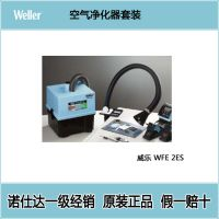 威乐空气净化器 WFE 2ES空气净化器 空气净套装 烟雾净化系统