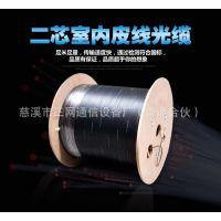 室内皮线光缆 蝶形引入光缆 FTTH皮线光缆 FTTX皮线光纤