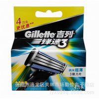 供应 Gillette/吉列锋速3剃须刀头 4片装 手动刮胡刀片 不含刀架