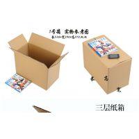 3-12号纸箱 包装纸箱纸盒批发定做 淘宝邮政纸箱纸盒
