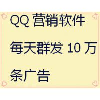 QQ营销软件  推广软件   网络网店 推广软件