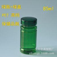 【台州】高档透明绿PET药品保健品瓶120ml 医药包装胶囊瓶现货