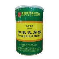 食品添加剂香料香精 港阳香化G8059加浓乙基麦芽酚食品必备500g装