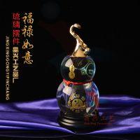 广州精兴工艺品厂,家庭精品摆件,企业礼品—水晶葫芦