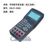 西安秦控温度仪表校验仪 热工宝典QKJY-2000 信号发生器QKJY-2000
