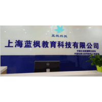 上海蓝枫教育科技有限公司 专业IT技能培训 全部包就业