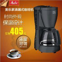 德国美乐家M630/2 美式滴漏式咖啡机 泡茶机自动保温 滴漏壶