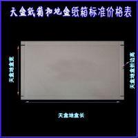 中山市天地盒纸箱定做,天盒地盒批发价格,天地盒纸箱供应厂家