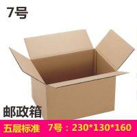 7号五层特硬邮政箱广东现货直销批发淘宝快递通用包装纸盒纸箱